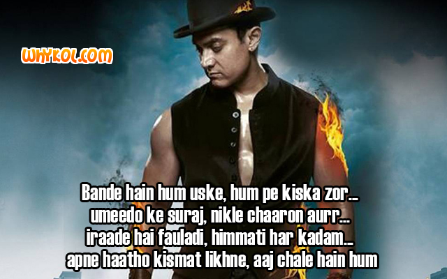 Aamir Khan dialogues | Dhoom 3 dialogue