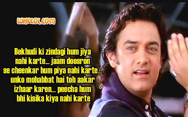 Aamir Khan dialogues from the Hindi Movie Fanaa