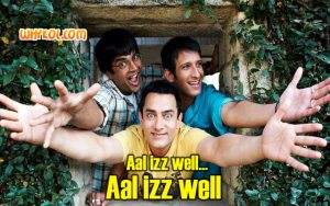 All is well Aamir Khan dialogue from 3 idiots