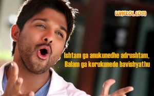 Telugu movie Julayi dialogues | Allu Arjun