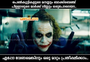 We can't Predict - Joke malayalam