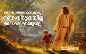 Bible Quotes about Love in Malayalam