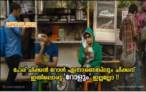 Chicken Roll | Mallu Malayalam Jokes
