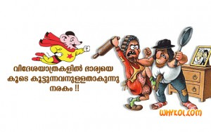 Malayalam Dinkoism Quotes
