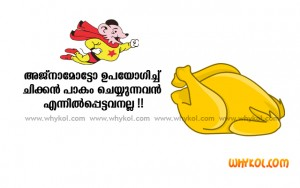 Malayalam Dinkoism Images
