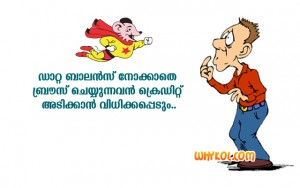 Funny Dinkoism Quotes in Malayalam
