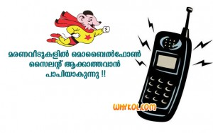 Malayalam Dinkoism Quotes Collection