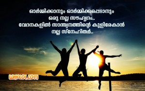 Quotes for Friendship Day in Malayalam