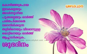 Good Morning in Malayalam