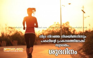 Good Morning Malayalam