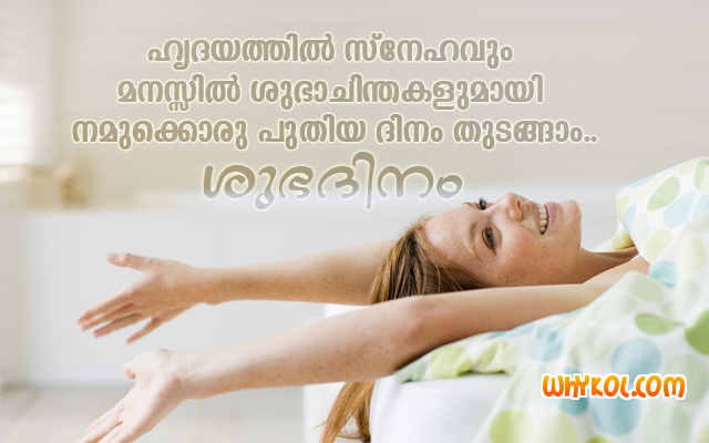 Malayalam Good Morning SMS