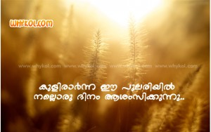 Malayalam Good Morning