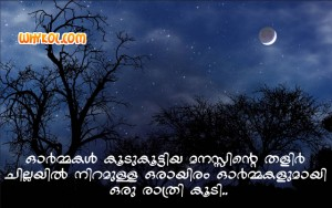 Good Night malayalam