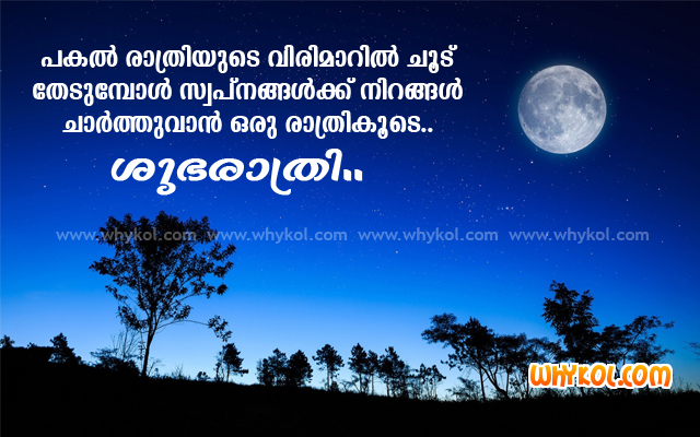 Good night images malayalam altavistaventures
