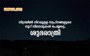 Good Night in Malayalam