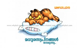 Malayalam Good Night SMS