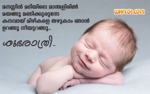 Malayalam Pictures of Good Night