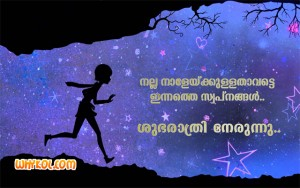 Good Night Greetings in Malayalam
