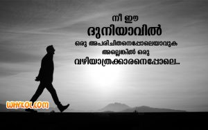 Islamic quotes in Malayalam
