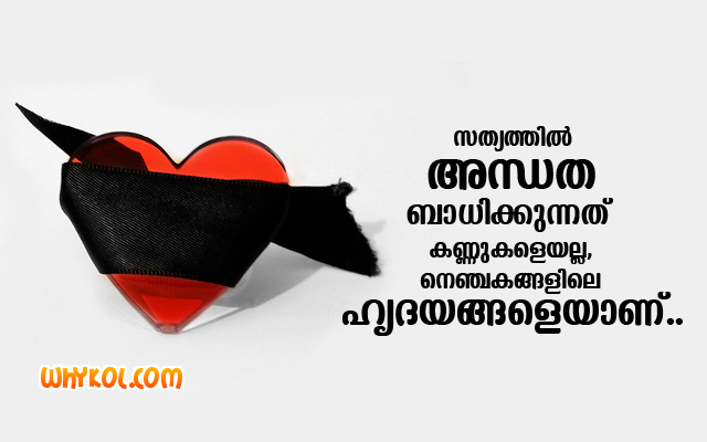 Malayalam islamic quotes about Love