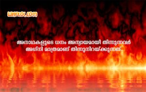 Famous Malayalam Islamic Quotes