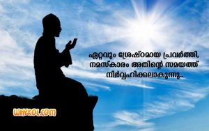 Islamic Quotes and Messages in Malayalam