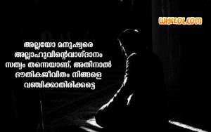 Islamic Quotes in Malayalam Language