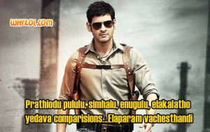 Mahesh Babu Punch dialogues From Aagadu