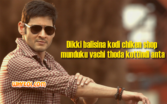 Top Punch dialogues of Mahesh Babu