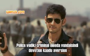 Best dialogues of Mahesh Babu