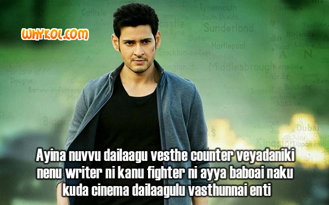Mahesh Babu dialogues Collection