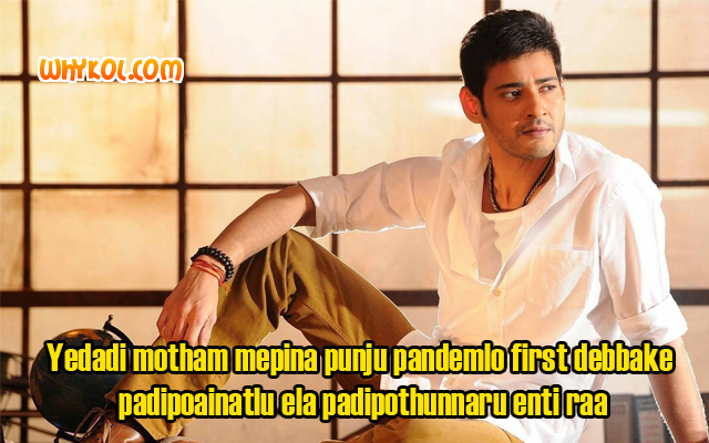 Mahesh Babu Telugu Movie dialogues