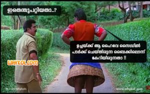 Mallu Jokes | Malayalam Jokes Pictures