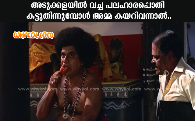 Malayalam Jokes - Fun Malayalam Images