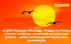 Malayalam Scrap - Malayalam New Year wish