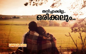 Malayalam Scrap- Love Pictures