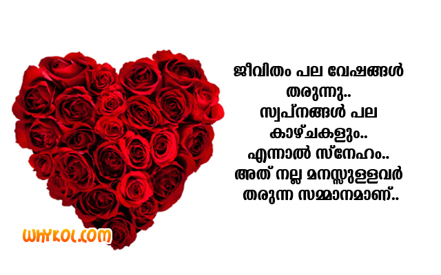 List Of Malayalam Love Scraps 100 Love Scraps Pictures And Images