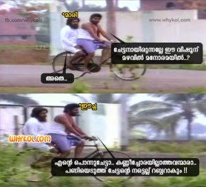 Jokes in Malayalam