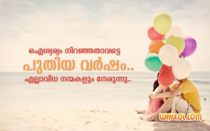 New Year Messages in Malayalam