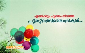 Malayalam New Year SMS