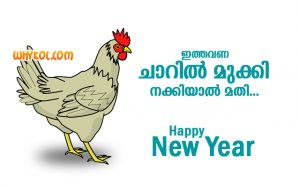 New Year messages and Wishes in Malayalam Language