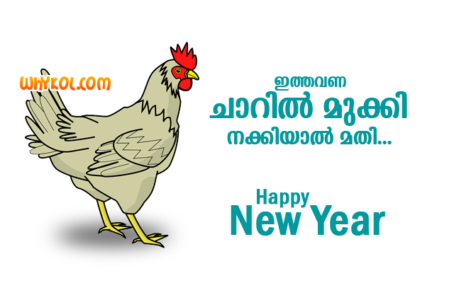 New year messages and Wishes in Malayalam