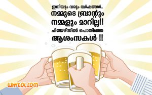 New Year messages for friends in Malayalam