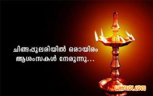 Malayalam New Year Wishes and SMS