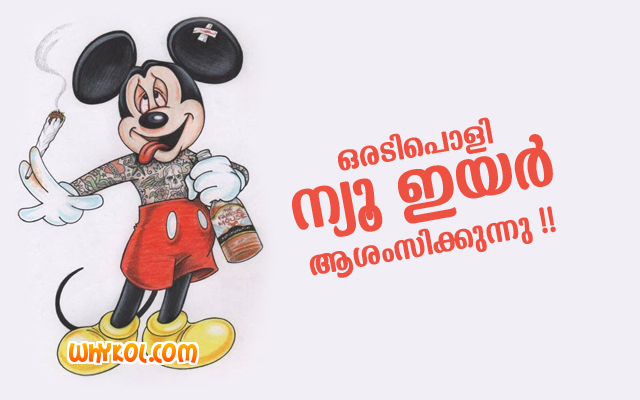 malayalam funny new year messages