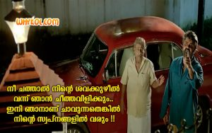 Malayalam Theri - Anoop Menon Dialogue in Paavada