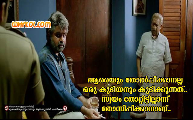 Drunk dialogues - Anoop Menon in Pavada