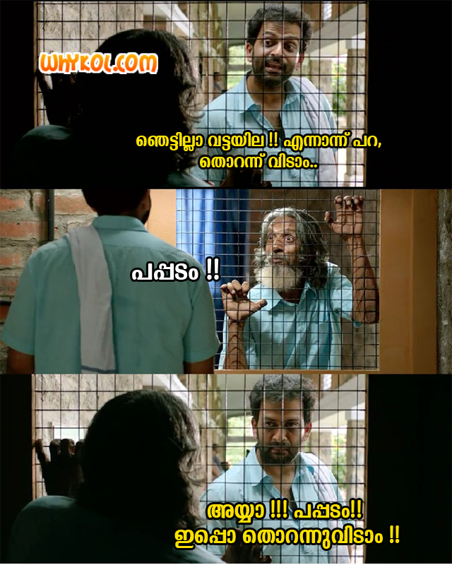 Mallu Movie pavada dialogues