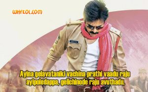Telugu Movie dialogues | Latest Movie Sardar Gabbar Singh dialogues