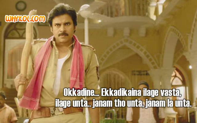 Pawan Kalyan Latest Movie dialogue | Sardar Gabbar Singh